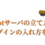 【1.15.2】Spigot サーバの立て方を詳しく解説【プラグイン】