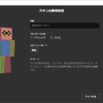 【Minecraft JE対応】自分のスキンの作り方