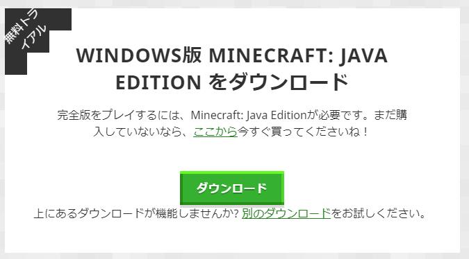 【2020年版】マイクラを無料で遊ぶ方法【Minecraft】